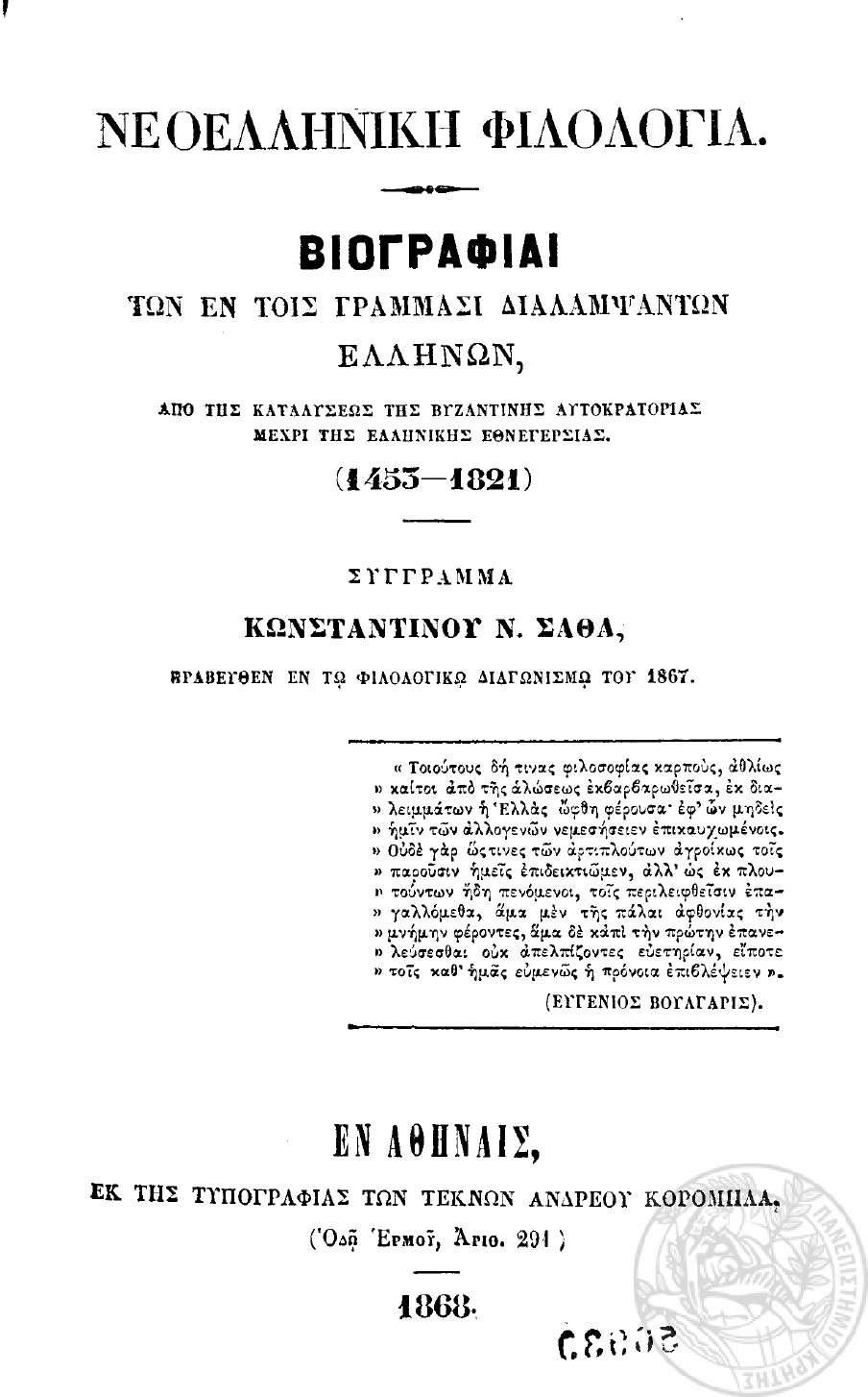 Κωνσταντίνος Ν. Σάθας: Νεοελληνική Φιλολογία (PDF)