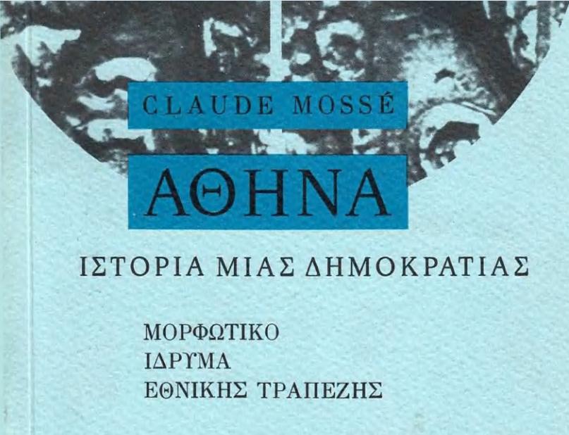 Claude Mosse: Αθήνα - Ιστορία μιας Δημοκρατίας (PDF)