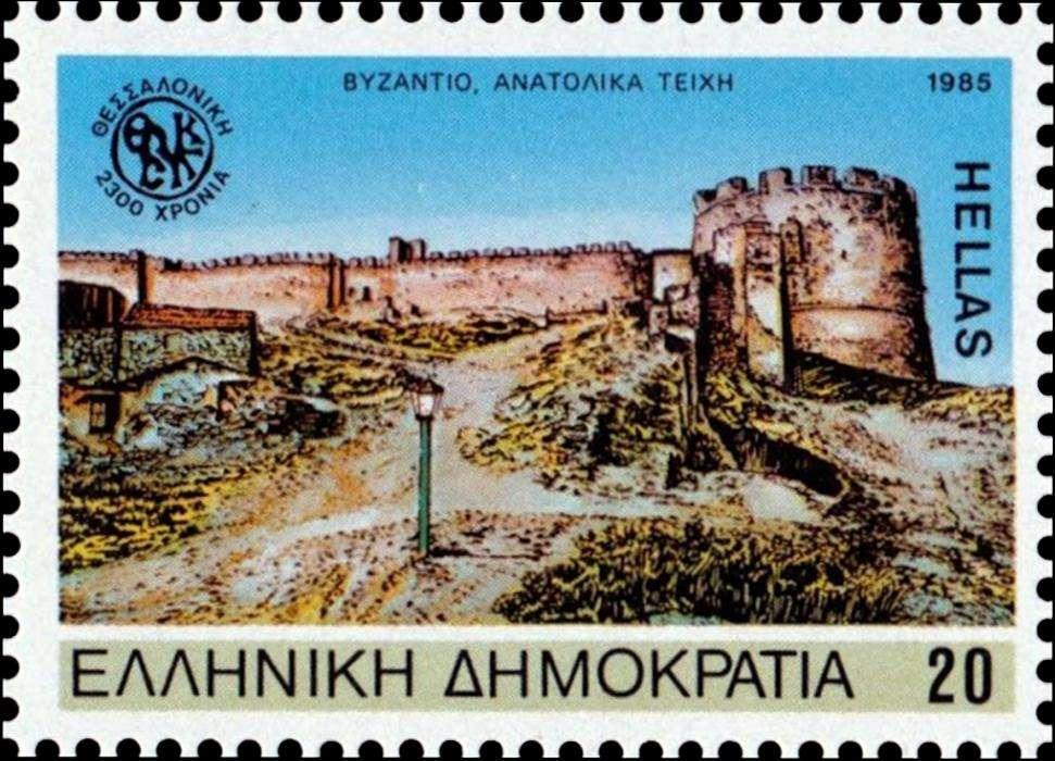 Ελληνικό γραμματόσημο του 1985. Έκδοση 2300 Χρόνια Θεσσαλονίκης Τα Βυζαντινά ανατολικά τείχη