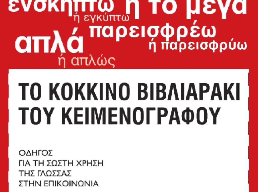 Κατεβάστε δωρεάν: Οδηγός για τη σωστή χρήση της γλώσσας στην επικοινωνία – Το κόκκινο βιβλιαράκι του κειμενογράφου (PDF)