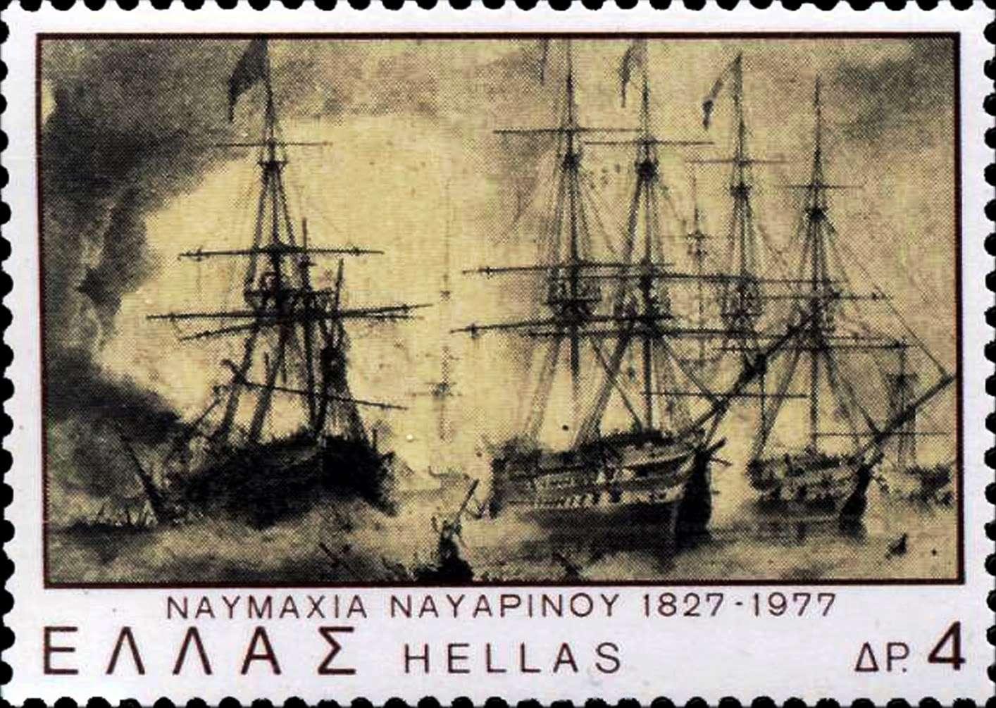 Η Ναυμαχία του Ναυαρίνου σήμανε την ελευθερία της Ελλάδας, παρά τη συνεχιζόμενη σφοδρή άρνηση του Σουλτάνου. Ελληνικό γραμματόσημο