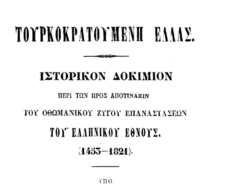 Κωνσταντίνος Ν. Σάθας: Τουρκοκρατούμενη Ελλάς (PDF)