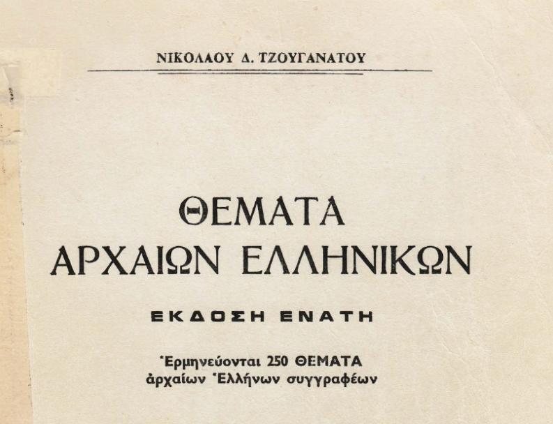 Νικολάου Δ. Τζουγανάτου: Θέματα αρχαίων ελληνικών (PDF)