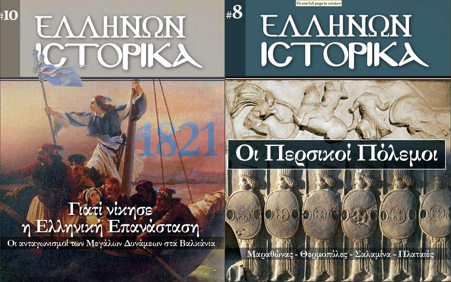 Κατεβάστε δωρεάν 15 τεύχη 'Ελλήνων Ιστορικά' (του Τύπου της Κυριακής) (pdf)