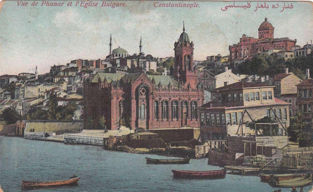 Η συνοικία Φανάρι στην Κωνσταντινούπολη. Κάρτα του 1900