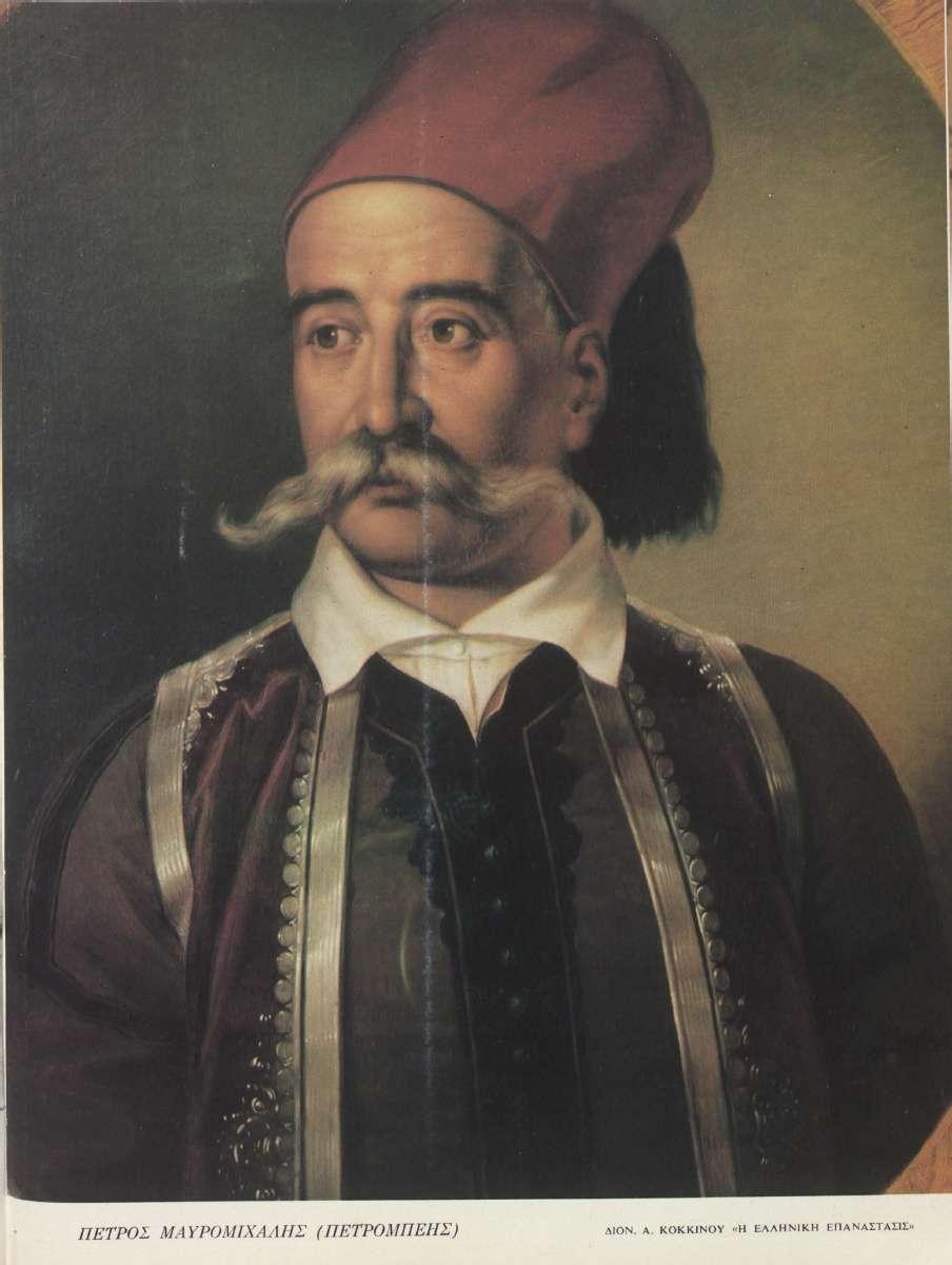 Ο Πέτρος Μαυρομιχάλης (Πετρόμπεης)