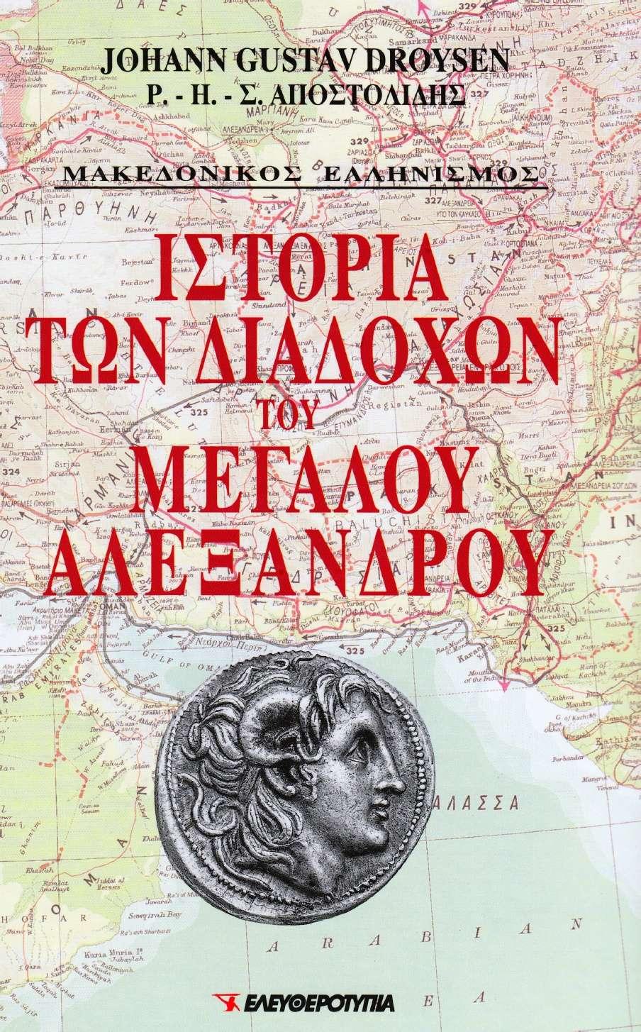 Γιόχαν Γκούσταφ Ντρόυζεν: Ιστορία των Διαδόχων του Μεγάλου Αλεξάνδρου (PDF)