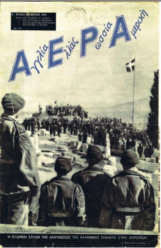 Το εξώφυλλο του βρετανικού περιοδικού ΑΕΡΑ, τεύχος Α' 1944