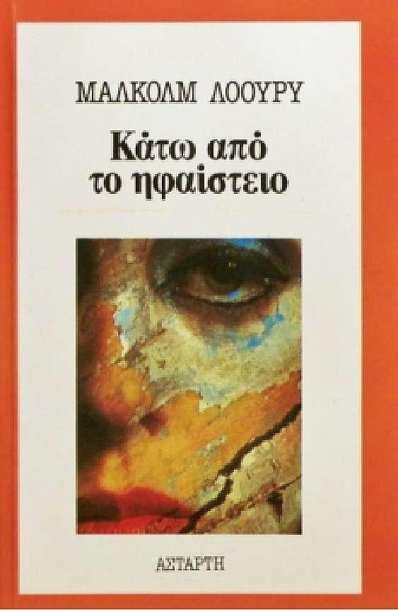 Μάλκολμ Λόουρυ: «Κάτω από το Ηφαίστειο», εκδόσεις «ΑΣΤΑΡΤΗ - ΑΣΤΕΡΙ», Αθήνα, Μάρτιος 1983.