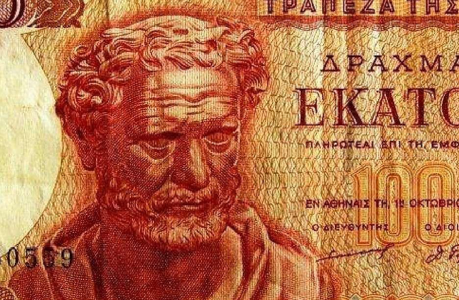 Ο Δημόκριτος από τα Άβδηρα της Θράκης έζησε περίπου από το 460 π.Χ. ως το 370 π.Χ. Χαρτονόμισμα των 100 δραχμών (λεπτομέρεια)