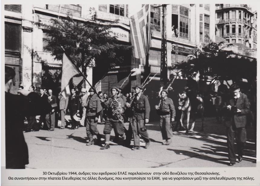 Παρέλαση του ΕΛΑΣ
