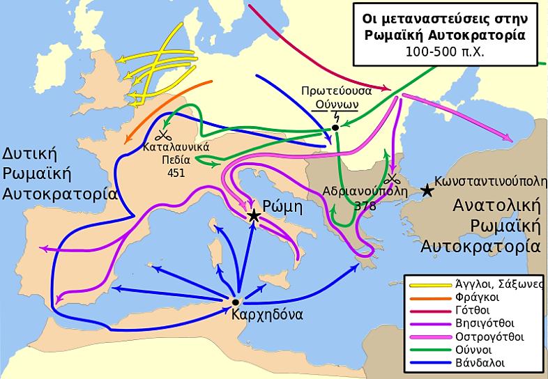 Η επιδρομή των βαρβάρων στην Ευρώπη τον 5ο αι. μ.Χ. ήταν αποτέλεσμα της καταστροφής των Γότθων από τους Ούνους το 372-375 μ.Χ.