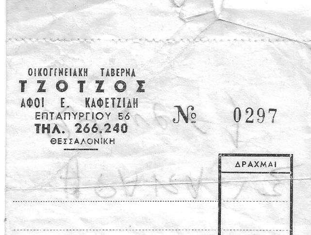 απόκομμα από λογαριασμό του ΤΖΟΤΖΟΥ