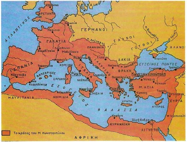 Χάρτης: Το κράτος του Μεγάλου Κωνσταντίνου