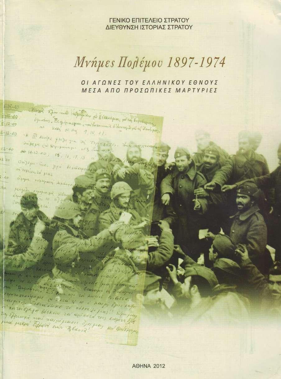 Μνήμες πολέμου 1897-1974 (προσωπικές μαρτυρίες), έκδοση ΓΕΣ.