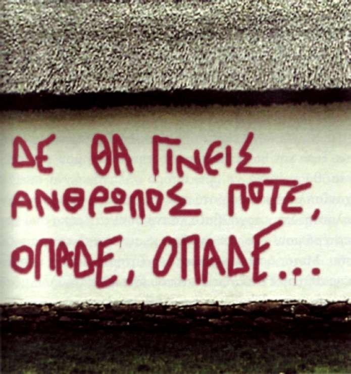 Τζίμης Πανούσης, Πούστευε και μη ερεύνα, εκδόσεις opera, Αθήνα, 2005.