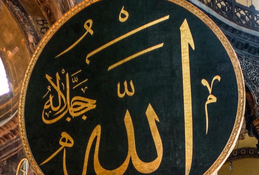Ένα από τα σύμβολα του Ισλάμ: Η λέξη «Ο Θεός» (Αλλάχου) γραμμένη σε αραβική καλλιγραφική γραφή, στην Αγία Σοφία, Κωνσταντινούπολη.