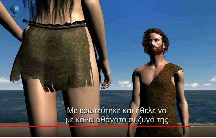 Η Οδύσσεια σε 3D Animation με ελληνικούς υπότιτλους
