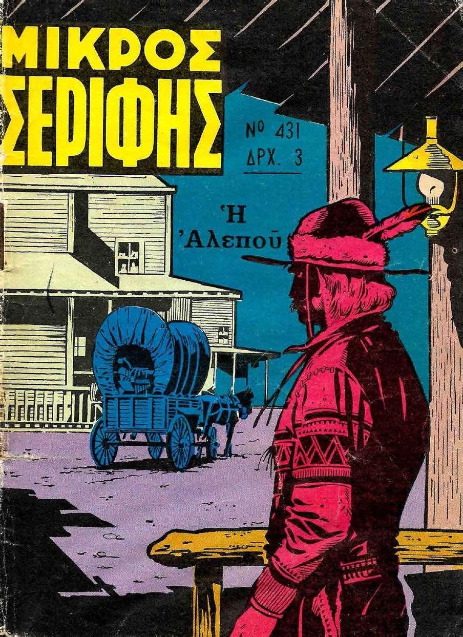 Η κυκλοφορία του «Μικρού Σερίφη» στα τέλη του 1962 τον τοποθετεί ανάμεσα στα κλασσικά παιδικά λαϊκά αναγνώσματα των δεκαετιών του '50 και '60. Ταυτόχρονα, αφού η κυκλοφορία του εκτείνεται μέχρι τις αρχές της δεκαετίας του '90, ο «Μικρός Σερίφης» κατέχει δεσπόζουσα θέση και ανάμεσα στα παιδικά αναγνώσματα των επόμενων γενεών.