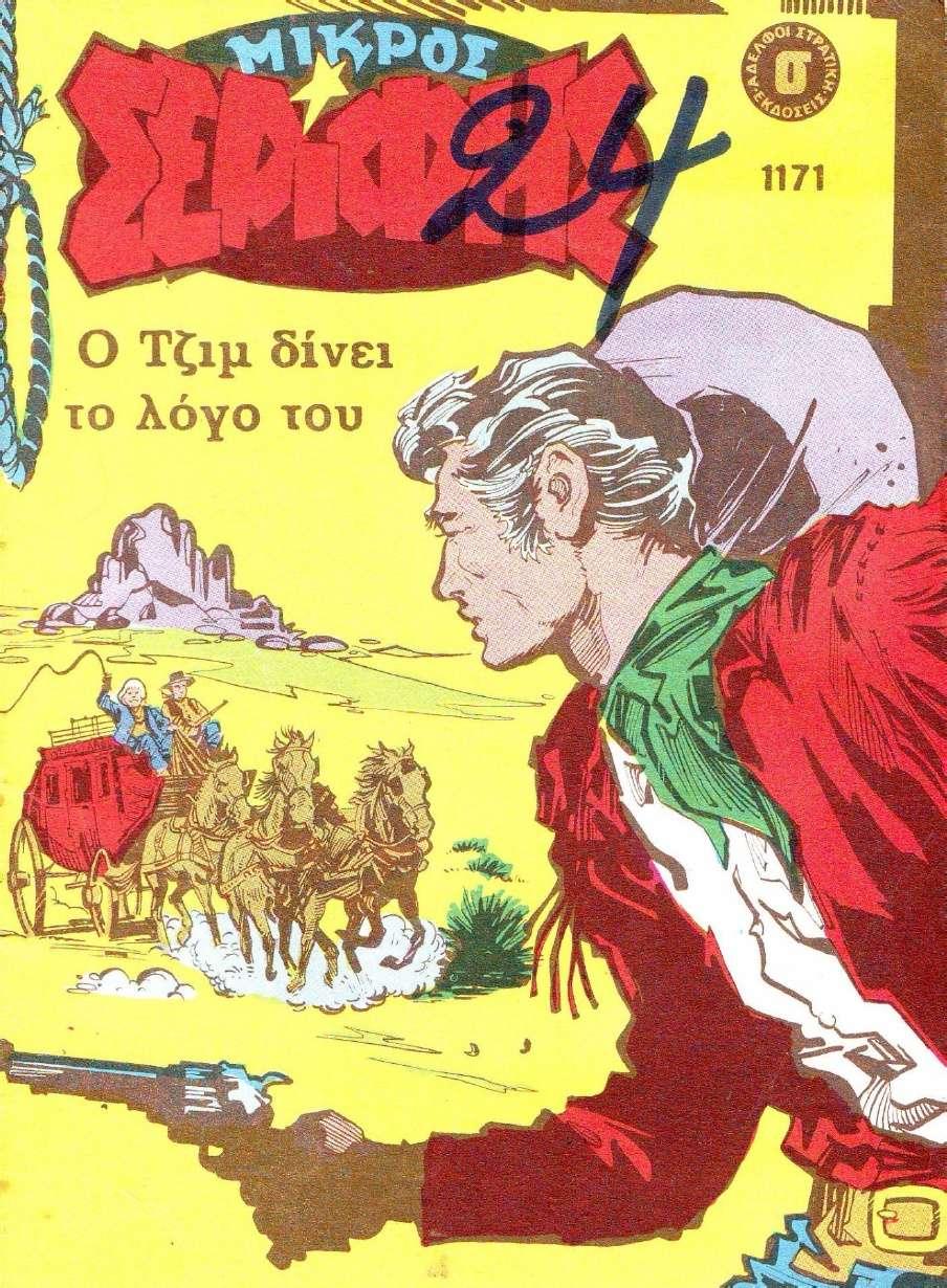 Ο Τζιμ Άνταμς, γιος του ελληνικής καταγωγής Τζωρτζ Άνταμς που ονομαζόταν Γιώργος Αδαμόπουλος και ήταν σερίφης του Έλτζιν, αναλαμβάνει μετά το θάνατο του πατέρα του σερίφης στην ίδια πόλη.