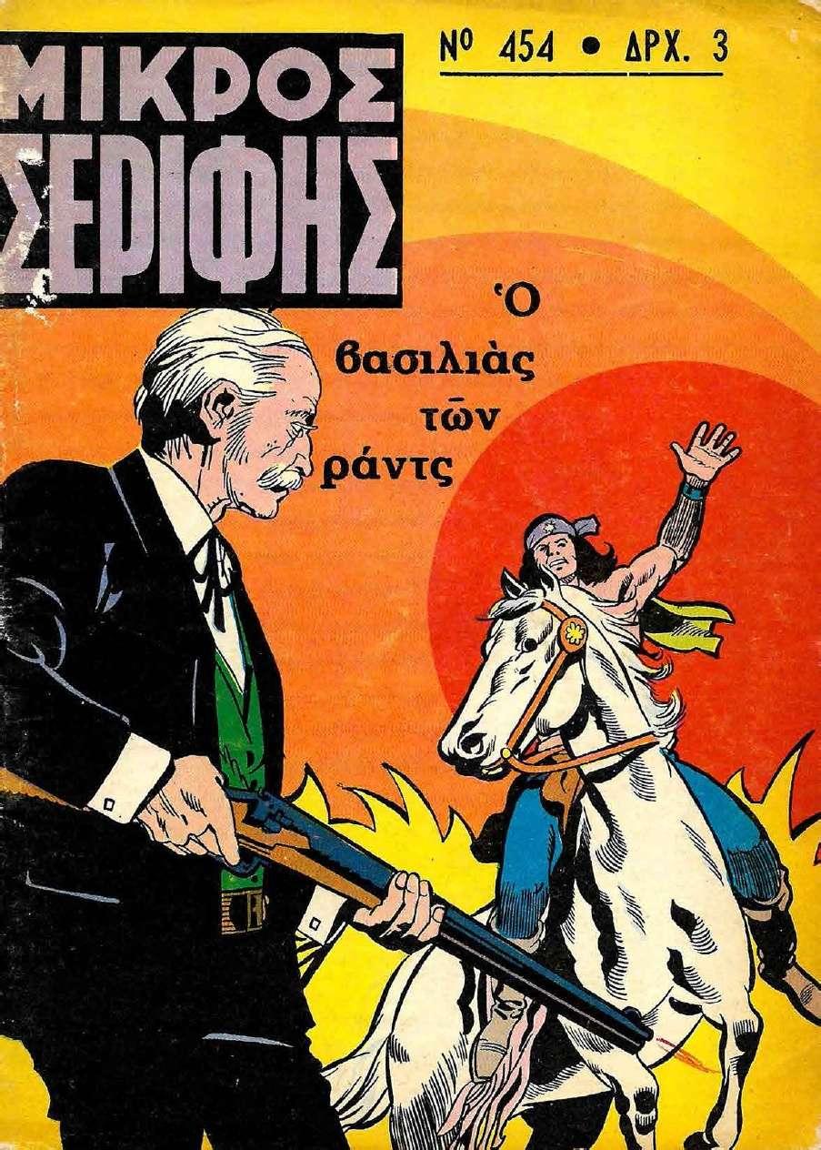 Δυόμισι μήνες πριν την έναρξη της κυκλοφορίας του «Μικρού Σερίφη», είχε κυκλοφορήσει το τελευταίο τεύχος 96 του «Υπερανθρώπου», ενώ ο «Πλανητάνθρωπος», «Ο Μικρός Ζορρό», το «Λάσσο», το «Ζούγκλα-Ταρζάν», «Ο Κάου Μπόυ Φάντασμα», «Ο Αετός των Γηπέδων» και φυσικά «Ο Μικρός Κάου Μπόυ» είναι περιοδικά μεταγενέστερα του «Μικρού Σερίφη» και έπρεπε να τον ανταγωνιστούν.
