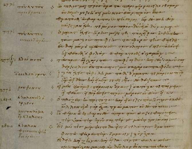 Αρχαία ελληνικά επιγράμματα από την Παλατινή Ανθολογία