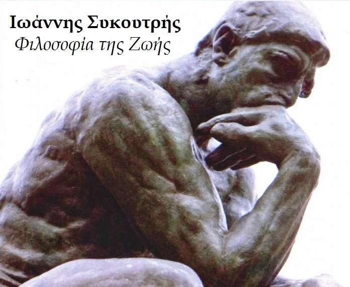 Κατεβάστε δωρεάν: Ιωάννης Συκουτρής – 'Φιλοσοφία της Ζωής' (pdf)