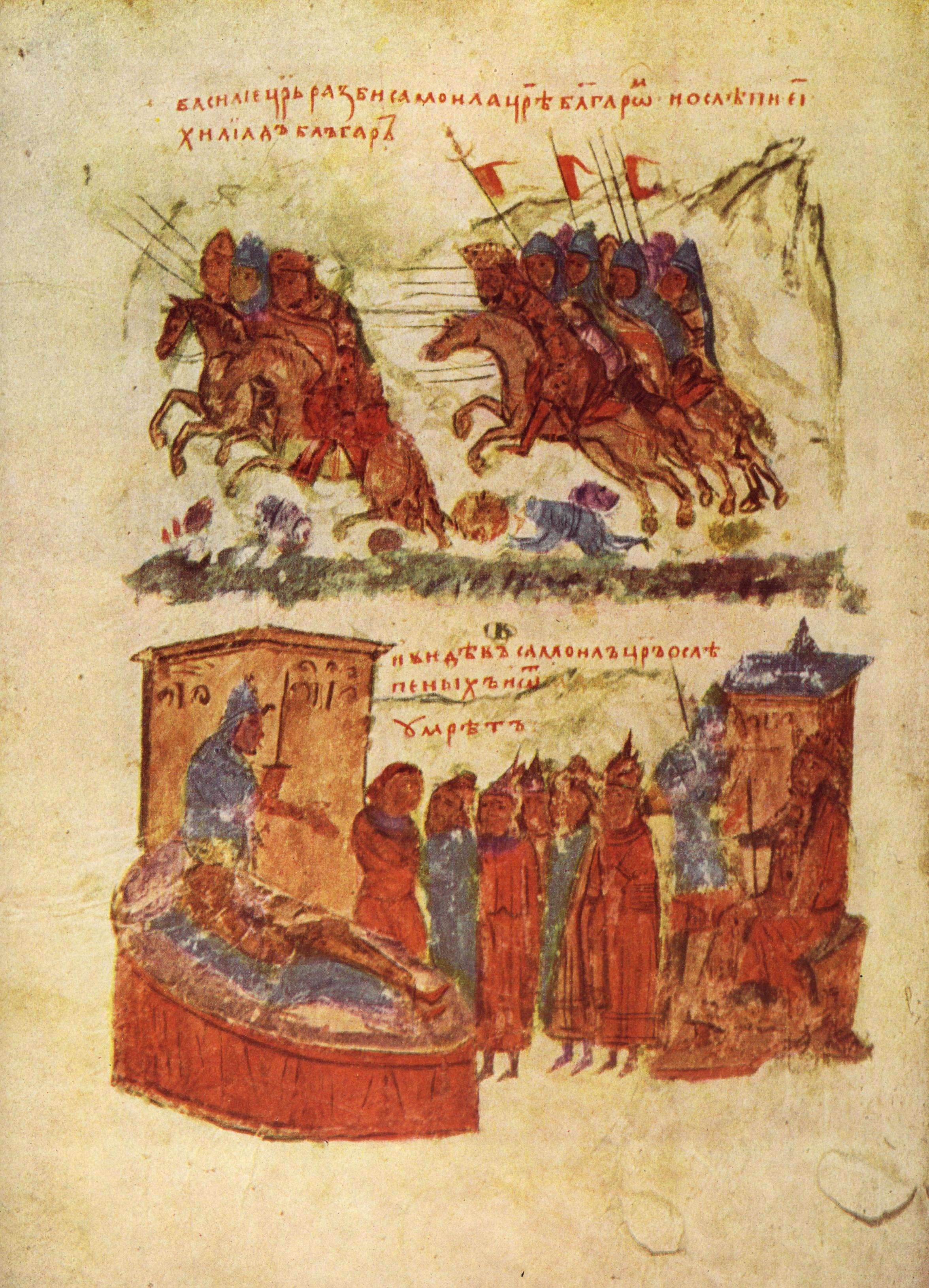 """Η νίκη των Βυζαντινών κατά των Βουλγάρων στη Μάχη του Κλειδίου και ο θάνατος του Σαμουήλ. Μικρογραφία στο χειρόγραφο «Σκυλίτζης της Μαδρίτης». The victory of the Byzantines against the Bulgarians in the Battle of Klidi and the death of Samuel. Thumbnail in the manuscript """"Scilitza of Madrid""""."""