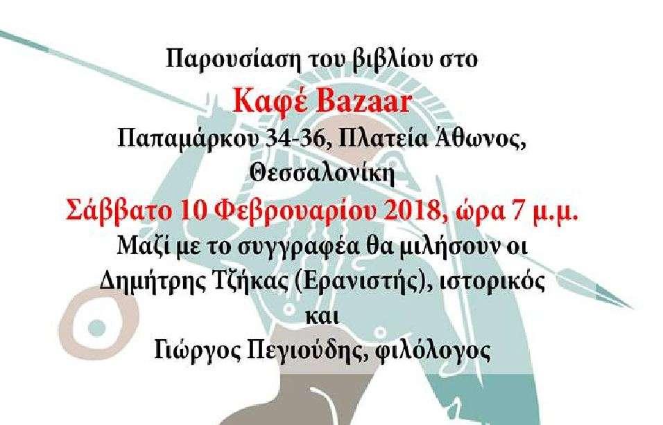 Δελτίο τύπου - Βιβλιοπαρουσίαση: Θανάσης Μπαντές - «Ο Ξενοφώντας, τα Ελληνικά και η Διπλωματία του Πολέμου»