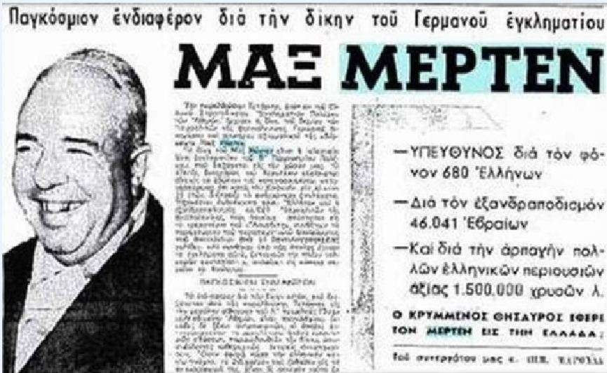 Μαξ Μέρτεν, ο Γερμανός στρατιωτικός διοικητής της Θεσσαλονίκης