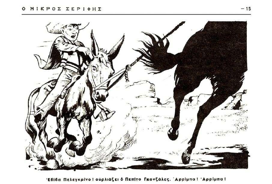 Μικρός Σερίφης, τεύχος 1. Ο Πεπίτο Γκονζάλες και ο Πελεγρίνο σε δράση.