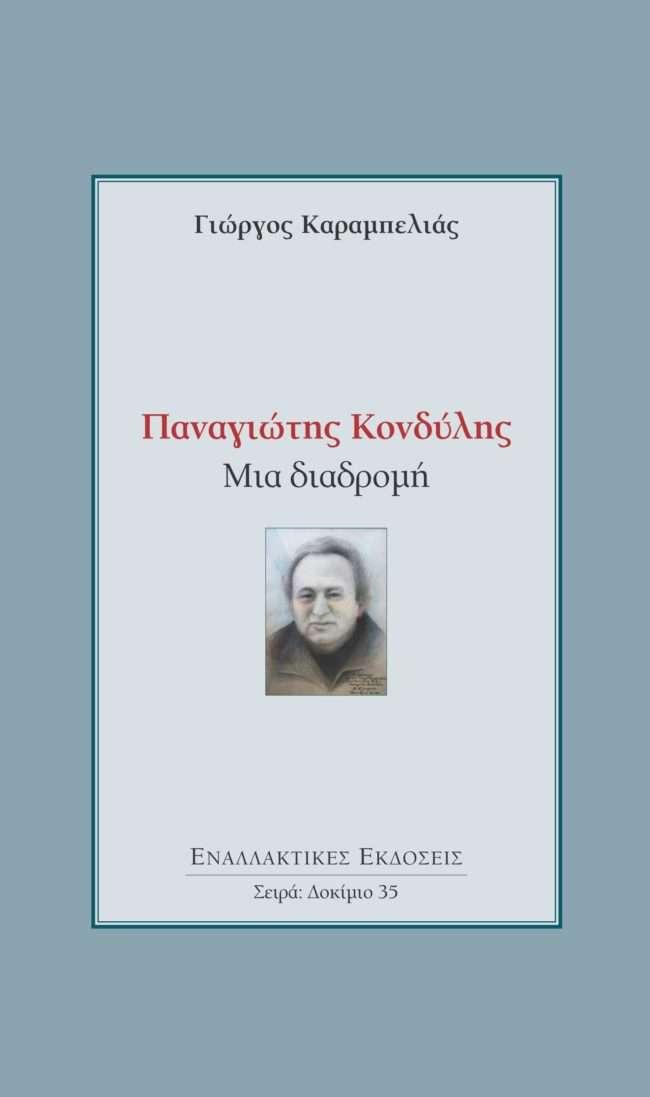 Tο νέο βιβλίο του Γιώργου Καραμπελιά, Παναγιώτης Κονδύλης: Μια διαδρομή, που κυκλοφορεί από τις Εναλλακτικές Εκδόσεις
