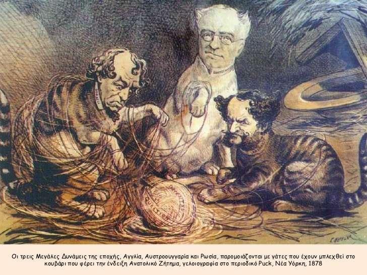 Γελοιογραφία του 1878 για το ανατολικό ζήτημα.