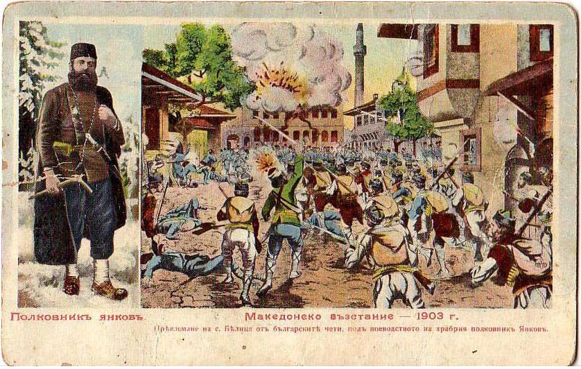 Η εξέγερση του Ηλιντεν-Ιλιντεν σε βουλγαρικό  Κάρτ Ποστάλ με τον  Βουλγαρομακεδόνα συνταγματάρχη του Βουλγαρικού στρατού Αναστάς Γιάνκοφ-Анастас Янков
