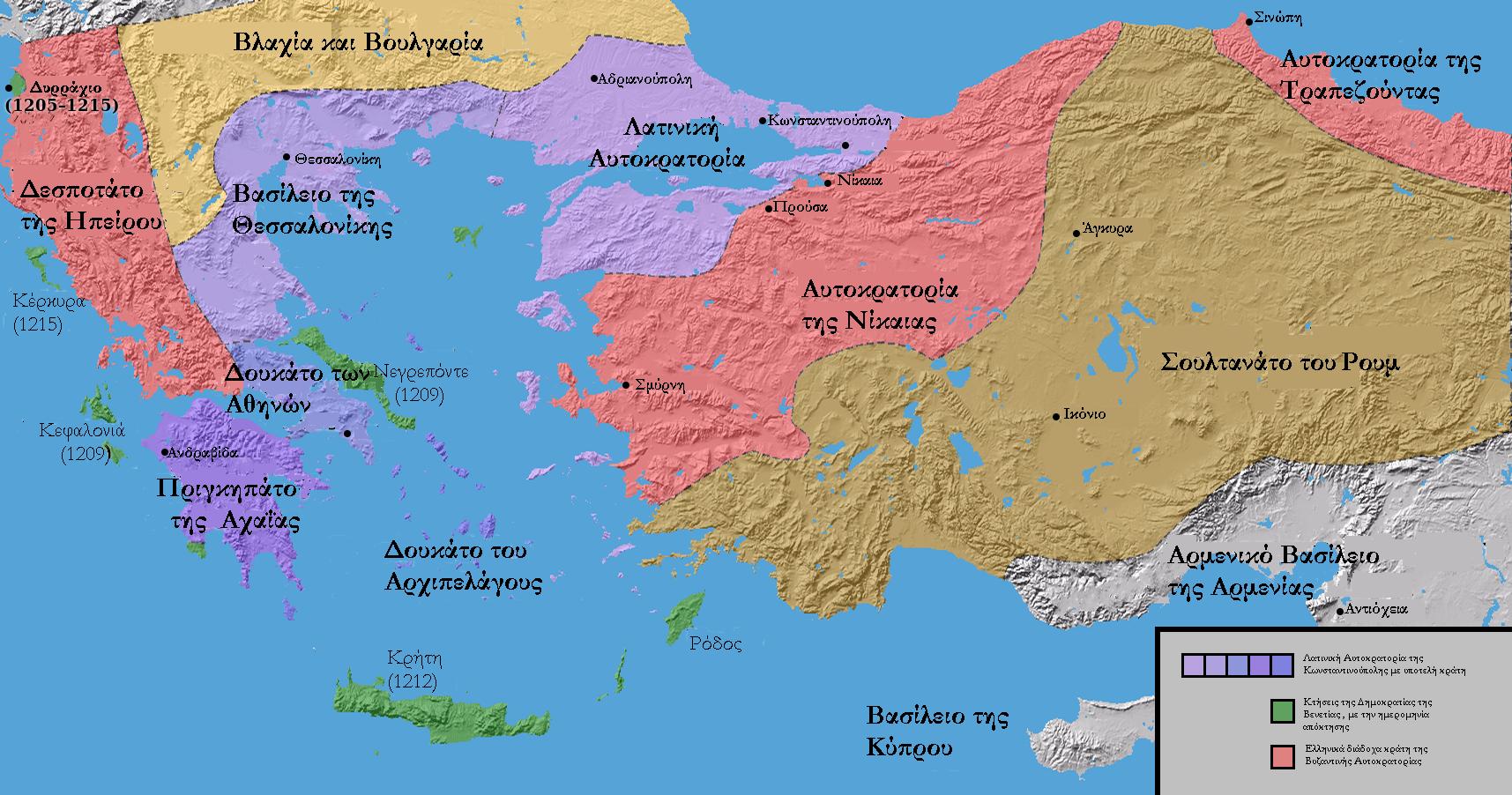 Τα κράτη που προέκυψαν μετά την κατάκτηση της Κωνσταντινούπολης το 1204. Τα σύνορα είναι κατά προσέγγιση.
