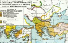 Χάρτης της Βυζαντινής αυτοκρατορίας κατά το 1190. Πηγή: Ουΐλλιαμ Μίλλερ. Ιστορία της Φραγκοκρατίας στην Ελλάδα (1204-1566). Μετάφραση, εισαγωγή, σημειώσεις Άγγελου Φουριώτη. Β' έκδοση. Ελληνικά Γράμματα. Αθήνα, 1990.