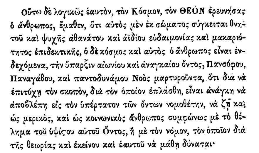 Μέρος της εκφωνηθείσης ομιλίας υπό Θεοφίλου Καϊρη εις το εν Άνδρω Ορφανοτροφείον κατά το τέλος της σειράς των υπ' αυτού διδασκομένων μαθημάτων. Ο λόγος εκφωνήθηκε το 1839.