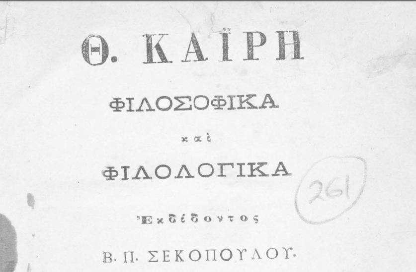 Φιλοσοφικά και φιλολογικά / Θ. Καΐρη, επιμ. Β.Π. Σεκοπούλλου. Έκδοση του 1878