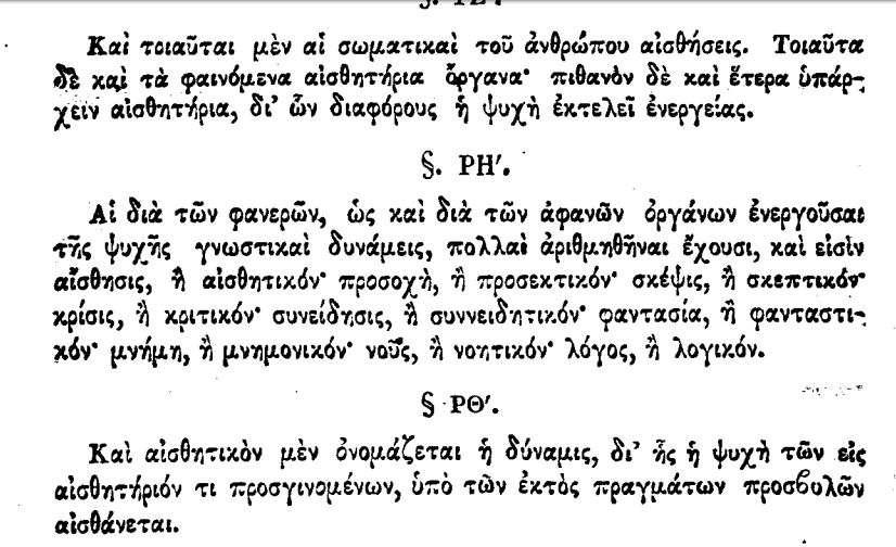 Φιλοσοφικά και φιλολογικά / Θ. Καΐρη, επιμ. Β.Π. Σεκοπούλλου. Έκδοση του 1878. (απόσπασμα)