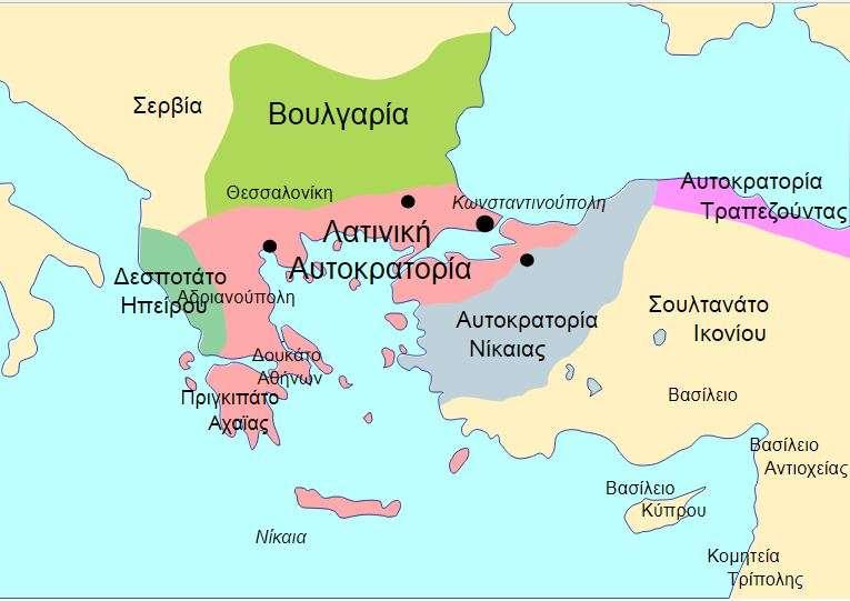 Οι παντοδύναμοι Ενετοί είναι αόρατοι στο χάρτη καθώς τους ανήκουν τα μικρά νησιά και αρχικά δεν είχαν πάρει την Κρήτη, αλλά φαίνονται οι υπόλοιποι βασικοί παράγοντες: η Λατινική Αυτοκρατορία (κόκκινο), η Αυτοκρατορία της Νίκαιας (γκρι), η Αυτοκρατορία της Τραπεζούντας (φούξια) και το Δεσποτάτο της Ηπείρου (πράσινο).