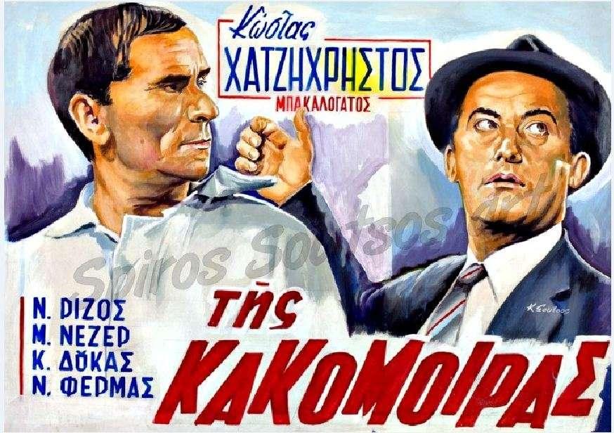 To Της κακομοίρας (γνωστή και ως Ο μπακαλόγατος) είναι ελληνική κωμική ταινία παραγωγής του 1963, σε σενάριο και σκηνοθεσία Ντίνου Κατσουρίδη.