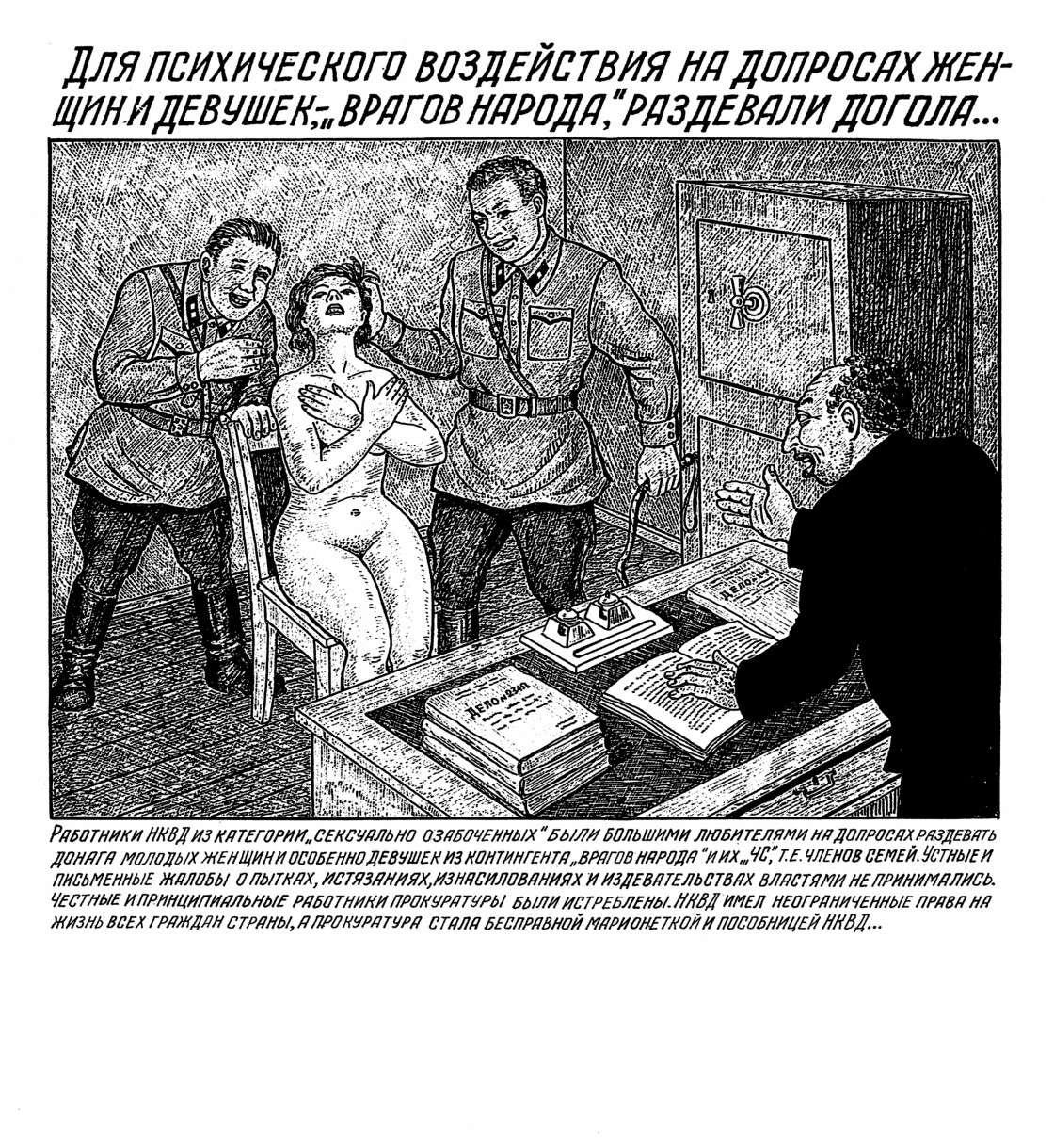 Σχέδιο από το Γκουλάγκ του Danzig Baldaev © FUEL Publishing (2010) ISBN: 978-0956356246 (© Danzig Baldaev / FUEL Publishing) Πηγή: www.lifo.gr