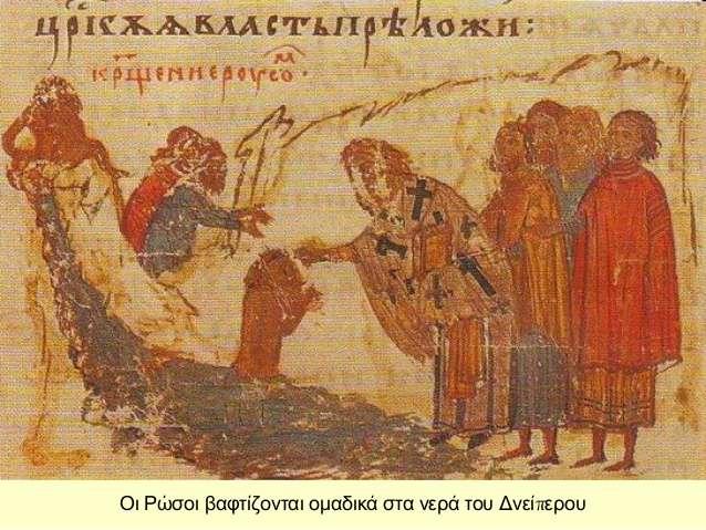 Οι Σλάβοι αποτελούν το τελευταίο χρονολογικά κύμα της μεγάλης μετανάστευσης των λαών στην Ευρώπη.
