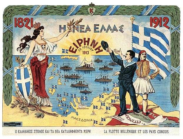 Αφίσα της εποχής των βαλκανικών πολέμων, σχετική με την εδαφική επέκταση της Ελλάδας.