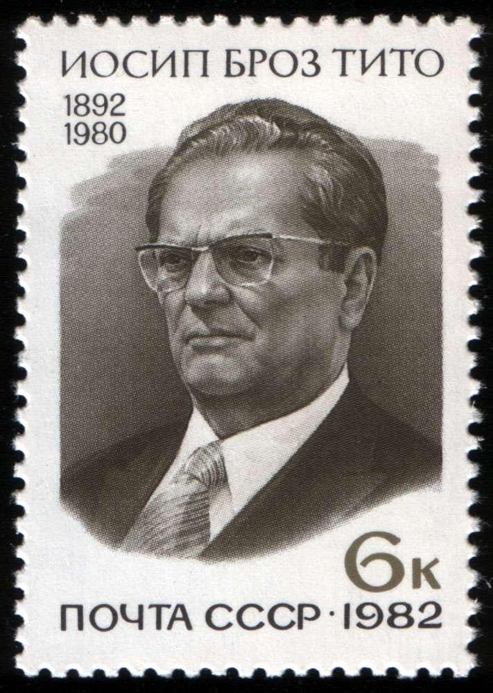 Η ρήξη Τίτο-Στάλιν τον Ιούνιο του 1948 έθεσε το ΚΚΕ ενώπιον δύσκολων διλημμάτων. Το ΚΚΕ αποδέχτηκε την καταδικαστική για τον Τίτο και την κλίκα του απόφαση της Κομινφόρμ της 28ης Ιουνίου 1948, χωρίς όμως να στραφεί έντονα κατά της Γιουγκοσλαβίας. Ο Γιόσιπ Μπροζ Τίτο σε γραμματόσημο.