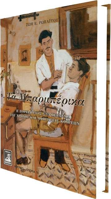 Ζωή Ε. Ρωπαΐτου-Τσαπαρέλη, Τα Μπαρμπέρικα: Η πορεία τους στο πέρασμα χρόνου και αφηγήσεις κουρέων, Σελ.:368, εκδόσεις Φιλιππότη Πηγή: www.lifo.gr