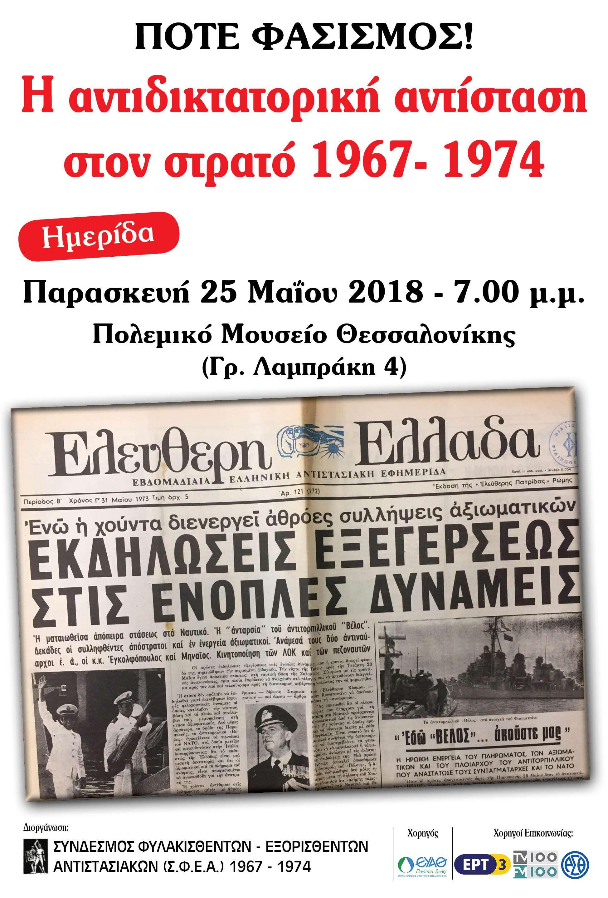 εκδήλωση του Σ.Φ.Ε.Α 25-5-2018 στο Στρατιωτικό Μουσείο Θεσσαλονίκης