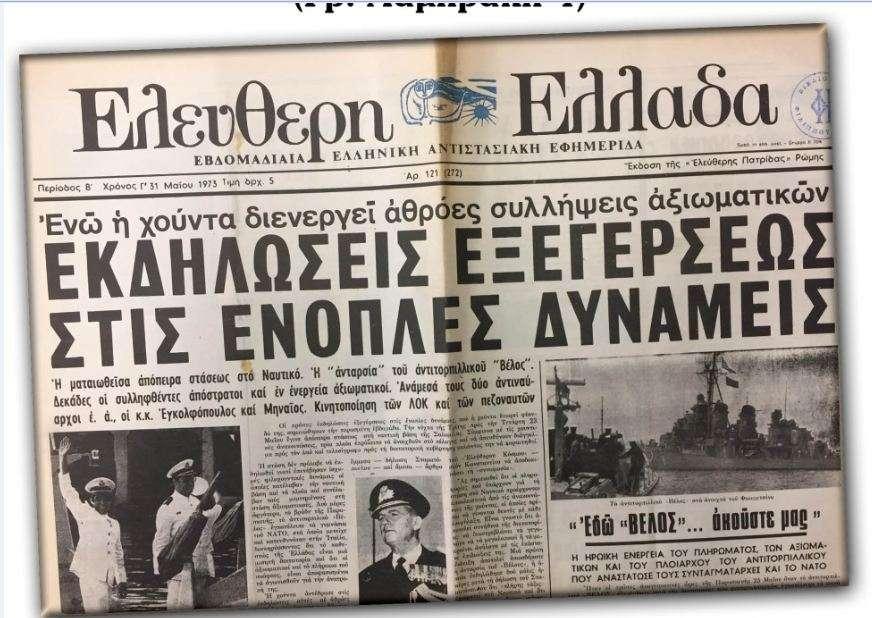 Από την εκδήλωση του Σ.Φ.Ε.Α 25-5-2018 στο Στρατιωτικό Μουσείο Θεσσαλονίκης