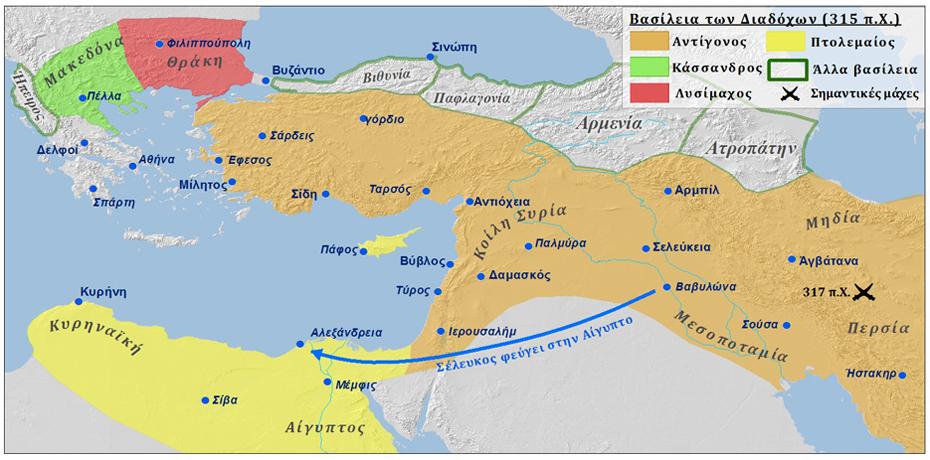 Χάρτης: «Η εποχή των διαδόχων του Μεγάλου Αλεξάνδρου και τα ελληνιστικά βασίλεια».