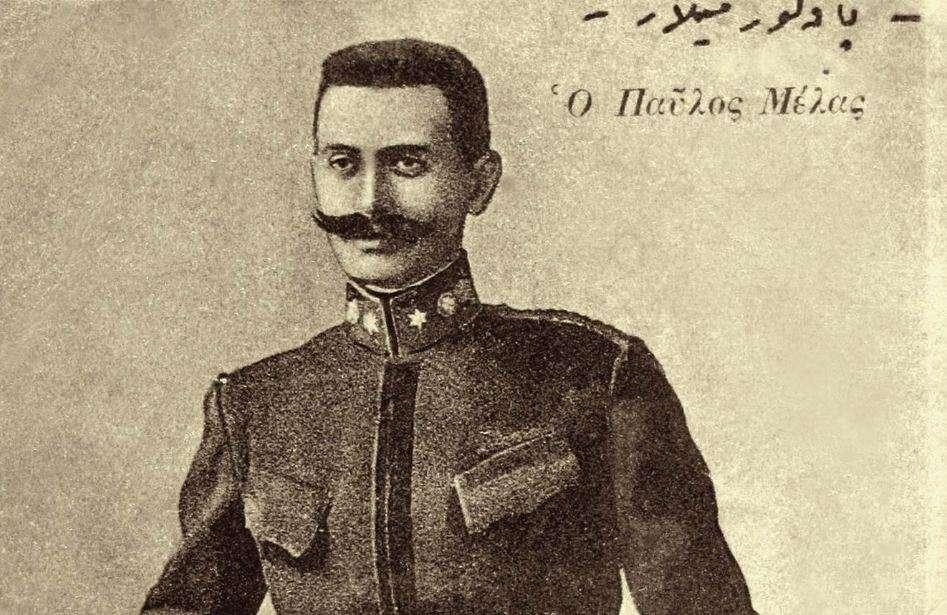 Ο Παύλος Μελάς (29 Μαρτίου 1870 – 13 Οκτωβρίου 1904) ήταν αξιωματικός πυροβολικού του ελληνικού στρατού. Ήταν γιος του Μιχαήλ Μελά και γαμπρός του Στέφανου Δραγούμη. Στάθηκε από τους πρωτεργάτες του Μακεδονικού αγώνα.